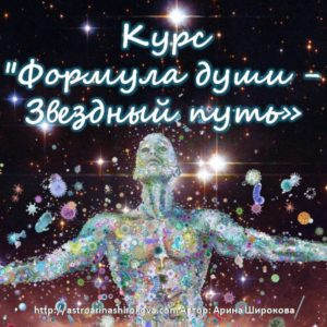 """Курс: """"Формула души - Звёздный путь"""" (с куратором)"""