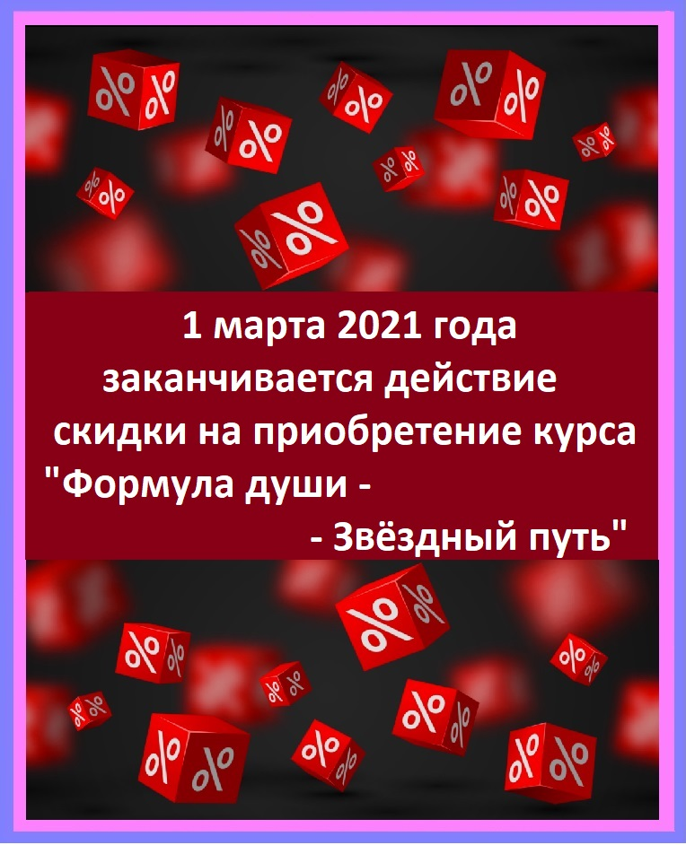 Астропрогноз с 20 по 31 января 2021 года